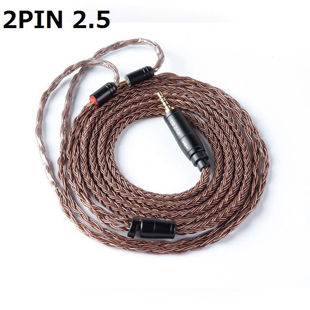 2pin2.5