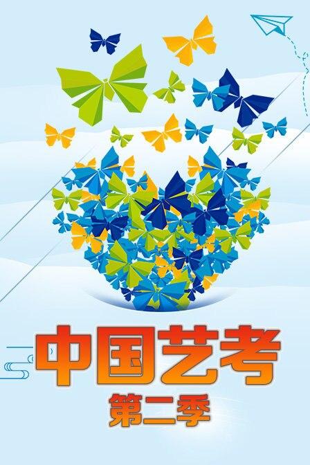中國藝考 第二季