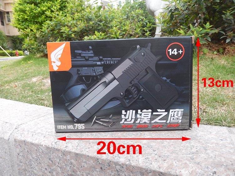 水弹枪795-3.jpg