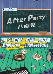 明日之子AfterParty8点见