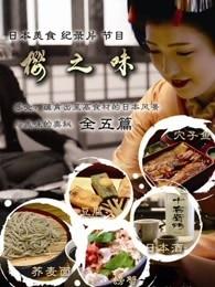 櫻之味 舌尖上的日本