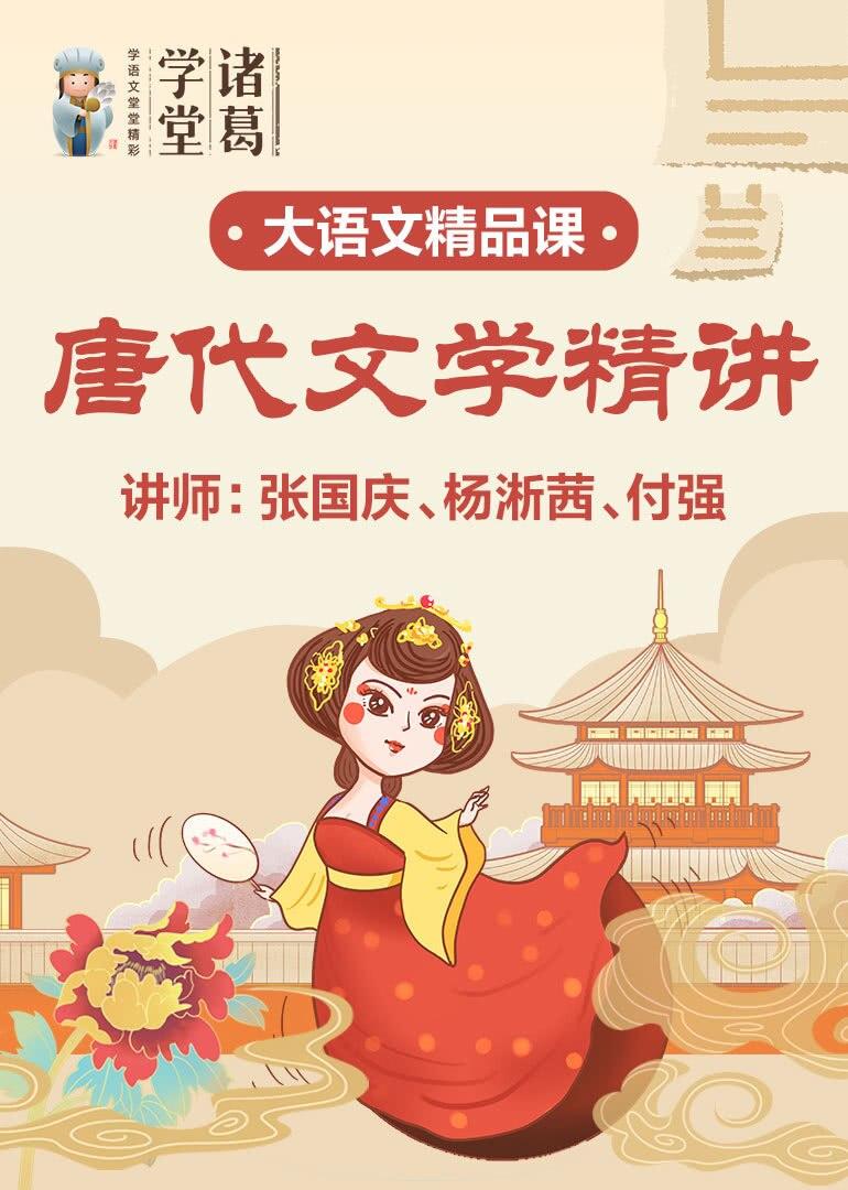 中小学语文-唐代文学精讲