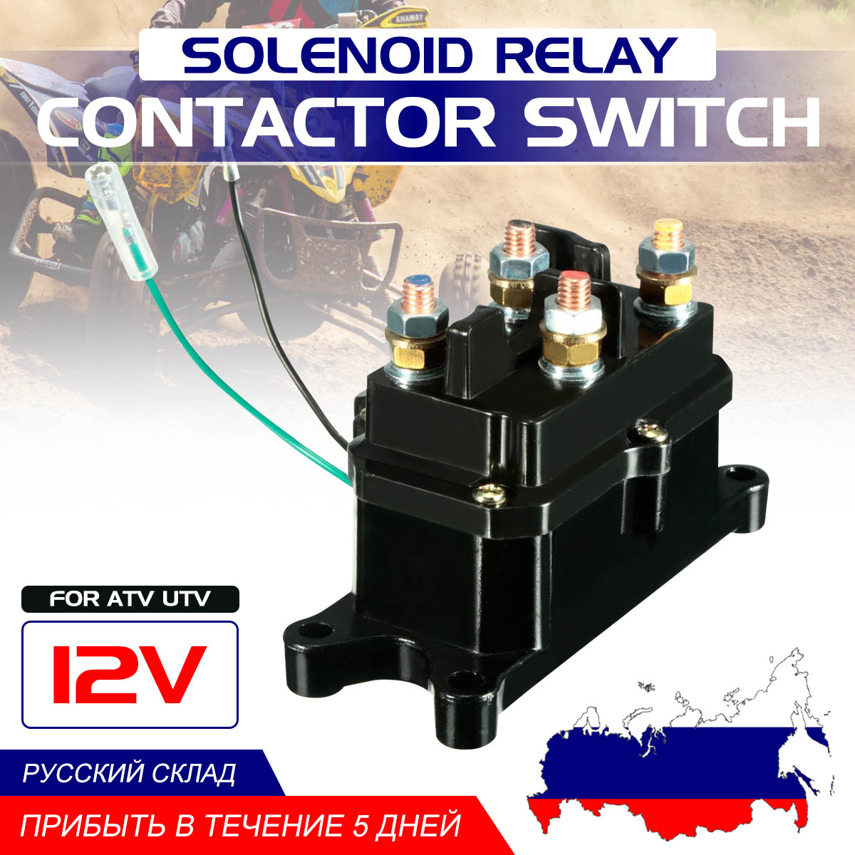 New Universal 12V Solenoid Relay Contactor Winch Rocker Switch Thumb For ATV/UTV(China)