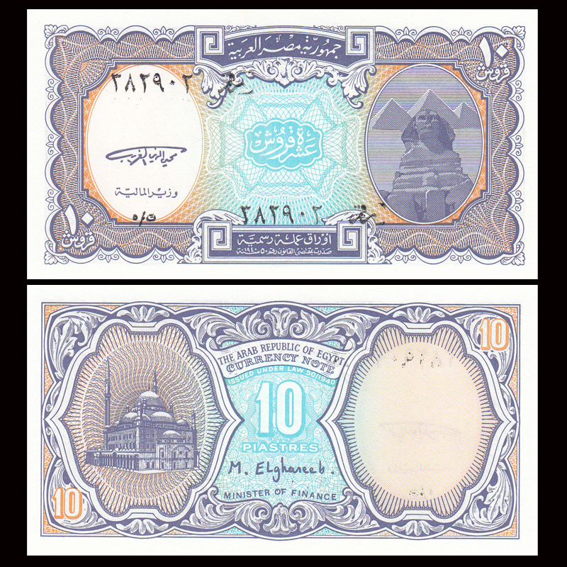UNC Egypt 50 Piastres P-62 Lot 10 PCS random year
