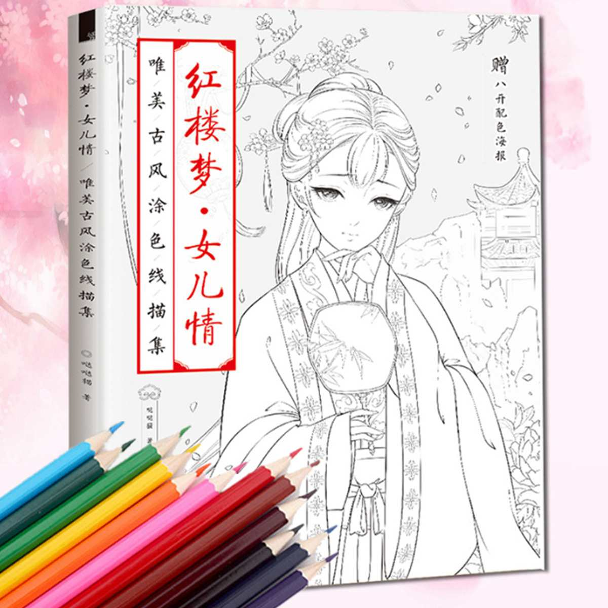 Chinese Coloring Book Line Sketch Painting Drawing Book for Adult Decompression Relax Classical Beauty Woman Coloring Books(China)