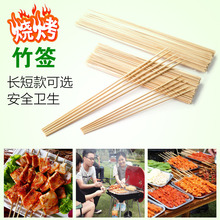 Outdoor barbecue tools barbecue thin bamboo sticks, bamboo sub marshmallow roast kebabs sign
