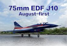 HSD J10 75MM EDF jet RC fighter J-10  kit EPO material,radio control model,just have KIT version now