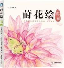 Flower painting - admiral, child / adult art pencil sketch comic book tutorial, hand-painted, junior professional art teaching(China)