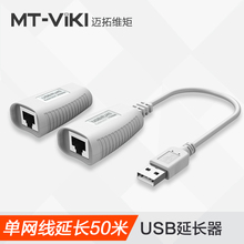 MT-VIKI MT-150FT 150 feet 50m USB 2.0 Extender USB to RJ45 LAN Cable Extension Adapter