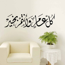 Best Selling islamic design home Wall stickers 582 art vinyl decals Muslim wall decor Muslim Islamic(China)