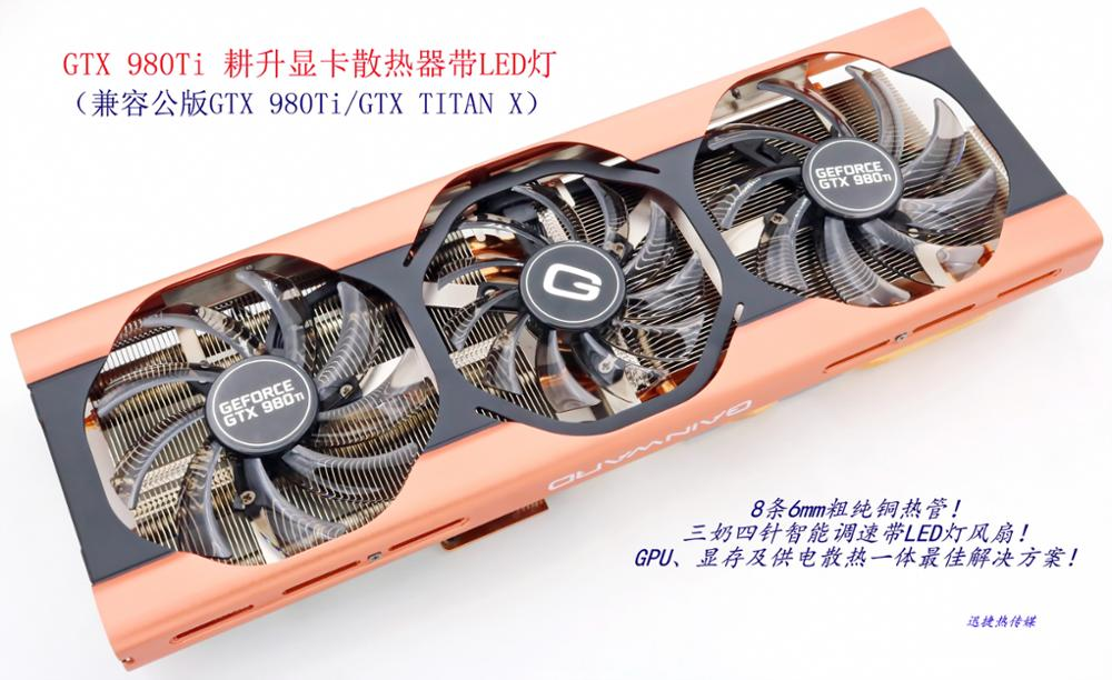 New Original Graphics card cooler with LED lamp for Gainward GTX980Ti (compatible GTX 980Ti/GTX TITAX)<br><br>Aliexpress