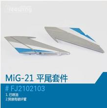 Horizontal wings for Freewing Mig-21 Mig21 80mm edf rc jet airplane model(China)