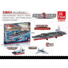 Hot selling Super Large Aircraft carrier Building Blocks Military Assemblage Ship Model Mini Bricks Toys