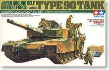 TAMIYA 1/35 scale models 35260 J.G.S.D.F.90 Main Battle Tank and Battleship Supply