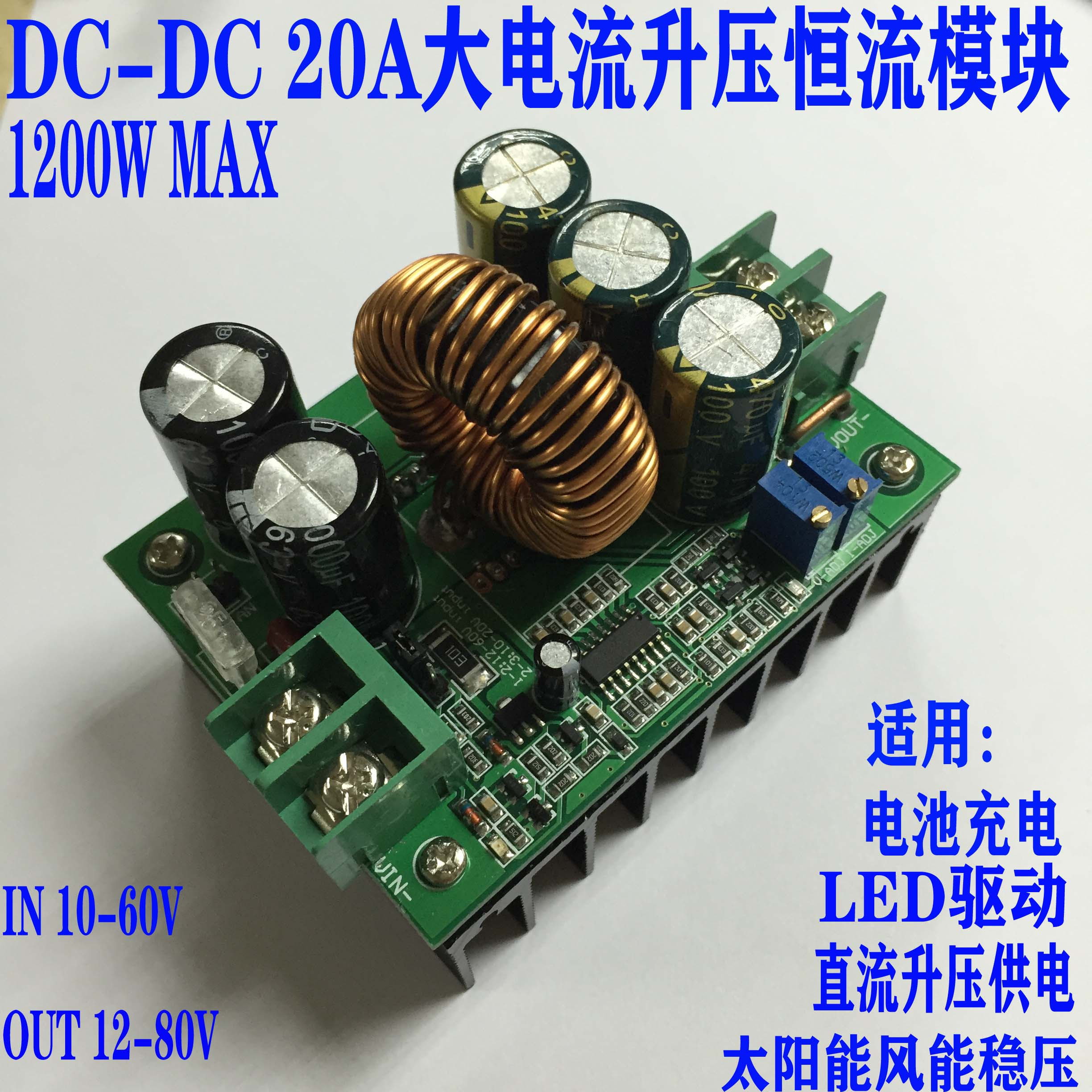 DC-DC 1200W adjustable constant current wind energy solar LED power module<br>