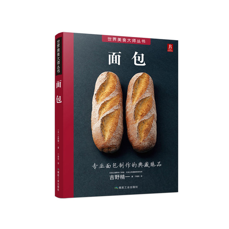 Bread Making Books Newbie Baking Tutorials Breading Encyclopedia Baking Books Dessert Books(China)