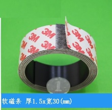30mm width Magnetic Flexible Tape with 3M Glue Back  1.5mm thickness magnetic tape 2000mm