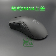 1pc Original mouse top case mouse top shell for Razer deathadder 2013 edition mouse cover with mouse feet skates