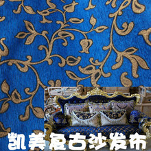 2015 Cotton Fabric Patchwork Felt Fashion Curtain Classical Sectional Cloth Chenille Sofa Cover Blue Vintage Arm Cushion Fabric(China)