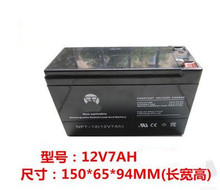 Free shipping 12v 7Ah Lead-acid battery Rechargeable batteries UPS battery(China)
