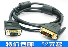 DVI-I (24+5) DVI To VGA D-SUB 15PIN Male to Male Adapter Connector Cable For Discrete Graphics to Display 5m(China)