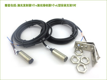 M12 infrared beam photoelectric switch / opposite laser sensor infrared pipeline sensor(China)