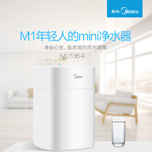 Midea Water Purifier Household Kitchen Intelligent Filter M1 Ultrafiltration Machine