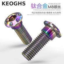 Keoghs Motorcycle M8 Hexagon Screws Pure High Quality Color Titanium For Wheel Rim Brake Disc Mounting For Yamaha Scooter(China)