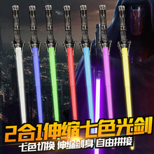 New DIY novelty telescopic light sword Star Wars two-in-one color laser sword toy Scalable Lightsaber With Light & Sounds Laser