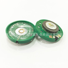 Manufacturers shelf 36mm 8 ohm 0.5w plastic outer magnetic toy horn speaker environmental Mylar film