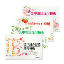 Multi-shaped Nail Colored Drawing Template Practice Paper Book(China)