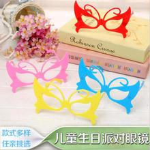 Factory Direct New Cute Glasses Frame Without Lens Children Glasses Frame Birthday Festive Party Toy Supplies