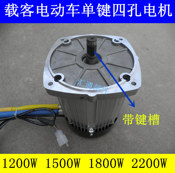 Passenger electric tricycle Four-hole single keyway motor High power DC brushless motor 48V 60V 1200W 1500W 1800W 2200W()