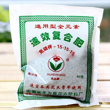 Hot Sale Flowers Plant Organic Compound Fertilizer Suitable Seeds Trees Bonsai Plants Seed Home Garden free shipping(China)