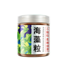 Pure Seaweed Alga Mask Powder Algae Mask Acne Spots Remove Hyrdating Whitening&Moisturizing Facial Mask Face Mask(China)