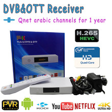 Best Android Satellite decoder receiver,DVB-S2 DVB-T2  set top box ,support 4K Android Arabic channels for 1 year IPTV Combo box