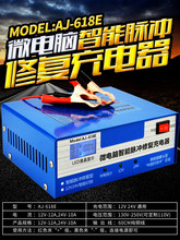 Car battery charger 12V motorcycle battery charger 12V24V all intelligent battery charger