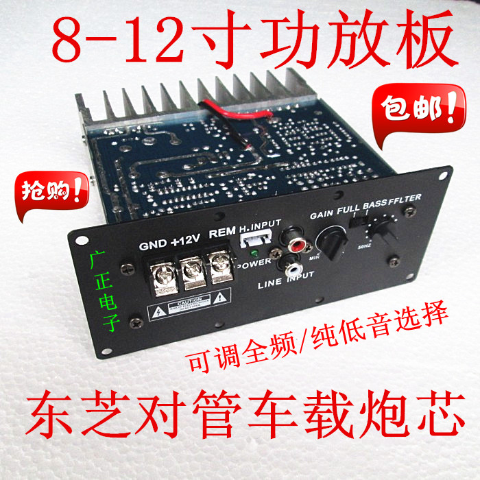 150W / pure tone bass amplifier board high power 12V Toshiba 8-12 inch subwoofer core tube vehicle<br>