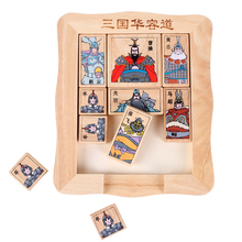 Puzzle toys, three Huarong Road, large rubber, solid wood gift boxes, gifts, decent, classic, intelligent toys