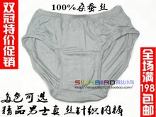 Male mulberry silk quality silk knitted briefs panties shorts multicolor(China)