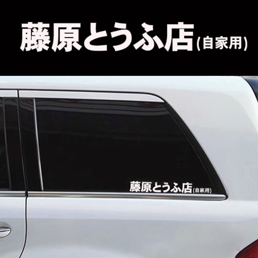JX-LCLYL 1pc Initial D Fujiwara Tofu Shop Car Body Window Funny Sticker Decal White