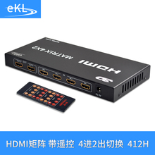 EKL 4*2 HDMI Matrix Switch  remote control support 1080P 3D HDMI 4 input 2 output