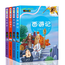 China` s Four Great Classical Novels Journey to the West / Outlaws of the Marsh / Romance of the Three Kingdom(China)