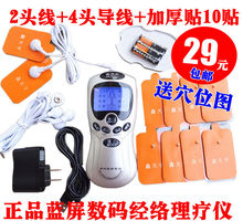 Cervical spine massage device household multifunctional electronic physiotherapy digital meridian pulse massage instrument