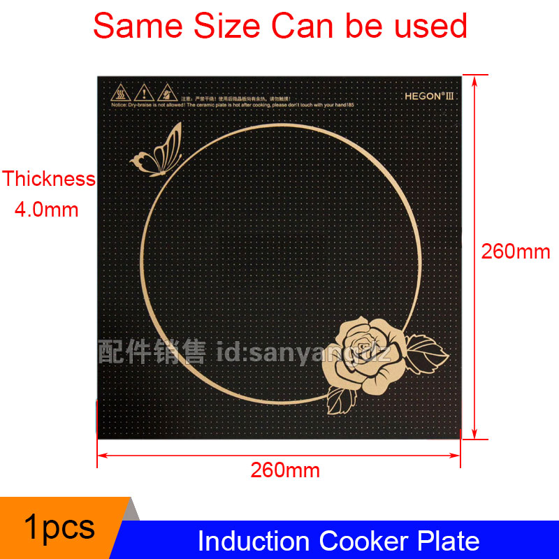 260mm-260mm-4mm Induction Plate New Induction Cookers Oven Parts Employed Universally Stove Cooktop DCLJHB01<br>