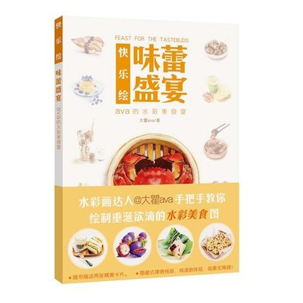 Delicious Foods techniques zero based Teaching drawing painting book for Colored Pencil Art Painting <br>
