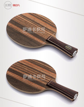Near break loop control Like STIGA Rosewood-SEVEN(Rose-7) Table Tennis Blade table tennis racket ping pong  shakehand