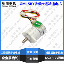 Diameter 15mm, GM12-15BY Micro Stepping Motor, 2 Phase 4 Wire Monitor, Pan Head(China)