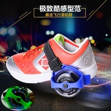 High - End Runaway Roller Skate Windsurfing Shoes Two Round Wheels Flash Meteor Heel Pulley Adult Children 's Travel Tool