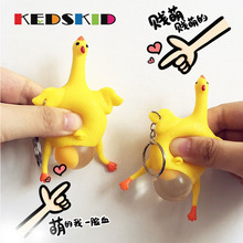 Hens Chicken Laying Egg Keychains Sticky Venting Prank Mischievous Spoofing Mood Squeeze Relief Tricky Funny Gift Key Chain 1pcs